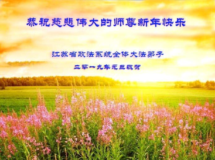 在大陸公檢法、軍隊、政府部門工作的法輪功學員恭祝李洪志大師新年好。(明慧網)