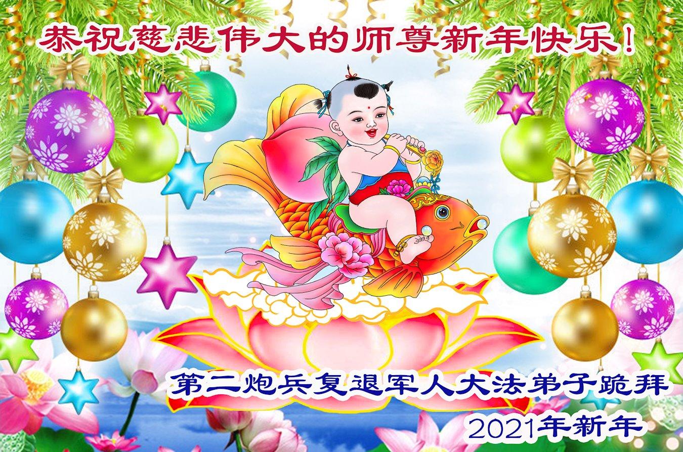 第二炮兵復退軍人大法弟子在恭祝李洪志大師新年好(明慧網)