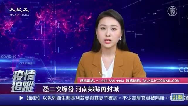 【直播】4.2中共肺炎疫情追蹤:中國多省搶米潮
