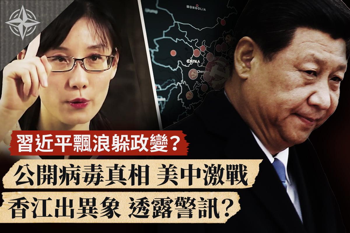 來自中國的香港大學公共衛生學院病毒專家閻麗夢,於2020年4月28日逃到美國,向美方披露武漢肺炎的疫情相關內幕。(大紀元合成)