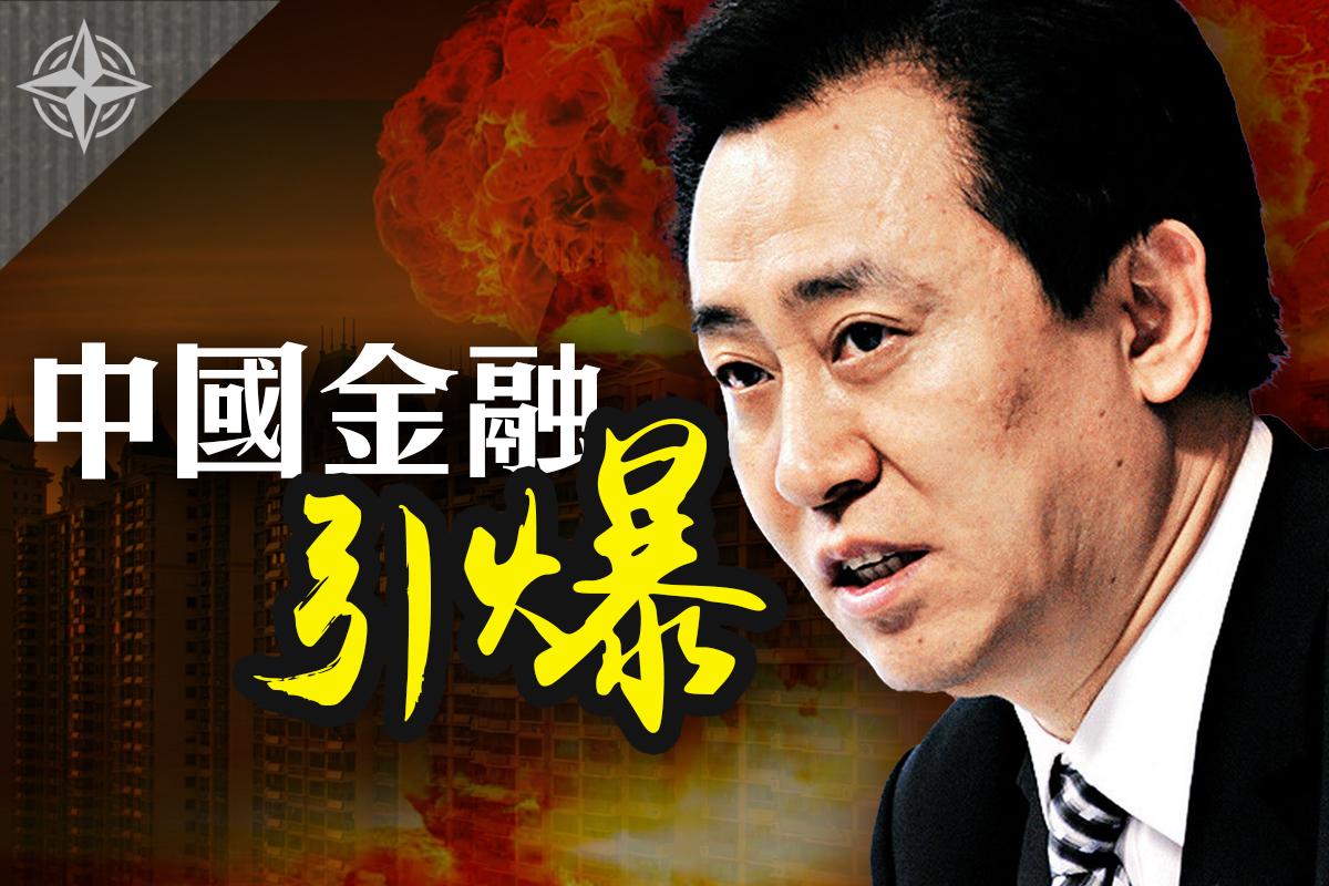 恆大地產向政府求援,中國金融風暴快引爆?(大紀元合成)