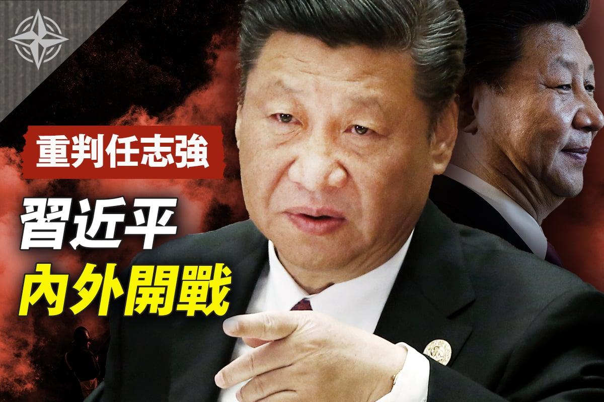 中國多地屢現病例 年底疫情再回來?重判任志強18年 習近平內外開戰。(大紀元合成)
