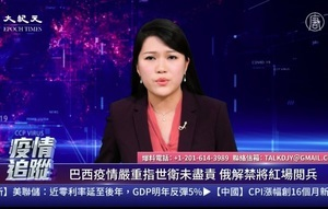 【直播】6.11中共肺炎疫情追蹤:洪博培染疫