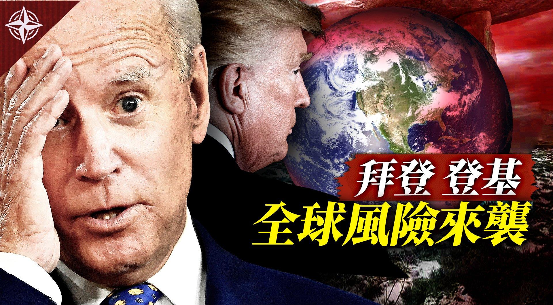 特朗普卸任、拜登上台,全球五大風險罩頂?全球疫情噴發,誰是最大風險源頭?2021年全球經濟是喜是憂?社會主義病毒將蔓延全球?(大紀元合成)
