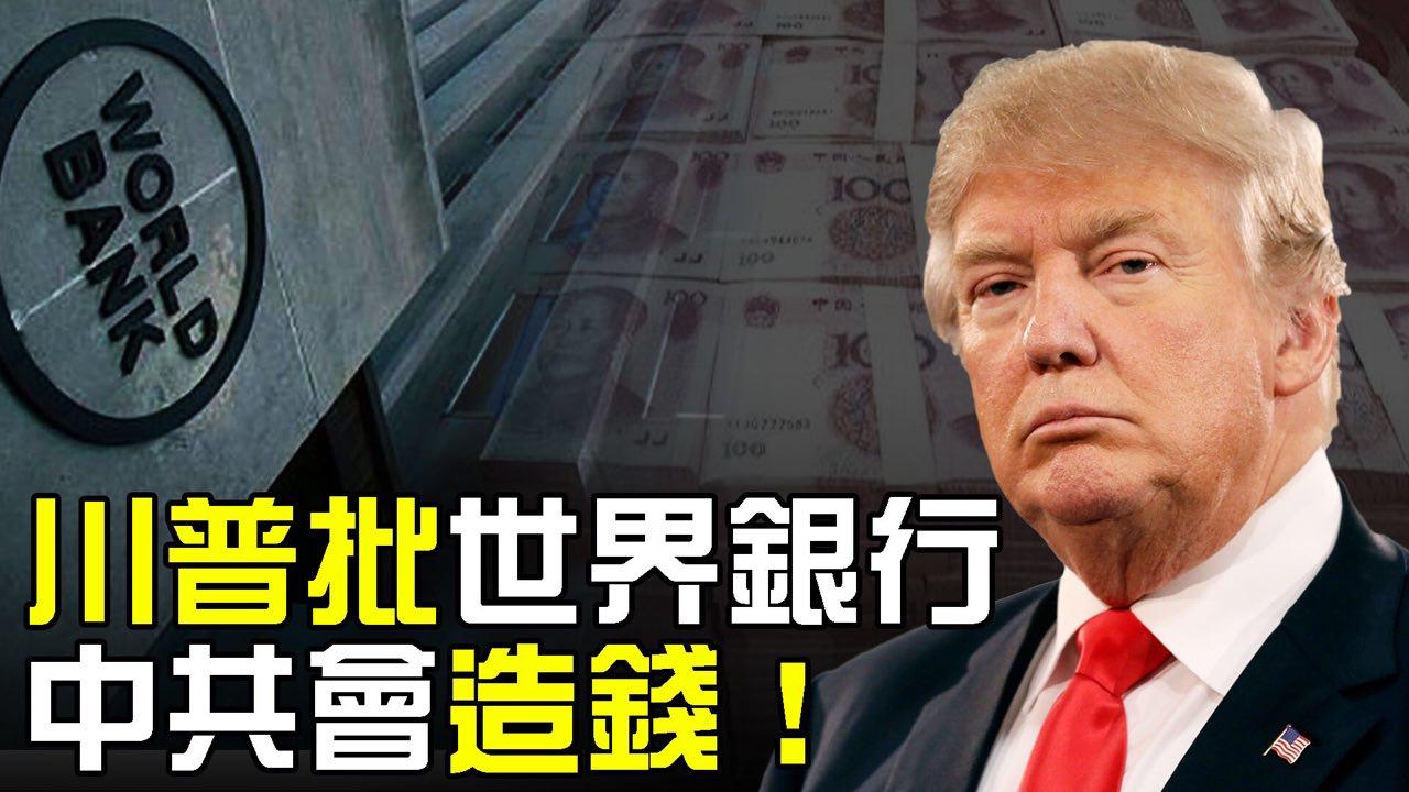 上周五(12月6日),特朗普總統發推批評世界銀行通過今後五年對中國的低息貸款,並稱中國(中共)很有錢;如果沒有,「他們就造錢」。美財政部長也表示已經對該計劃提出反對。(新唐人合成)