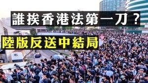 【拍案驚奇】香港旋風勁吹 北京能招架幾時?