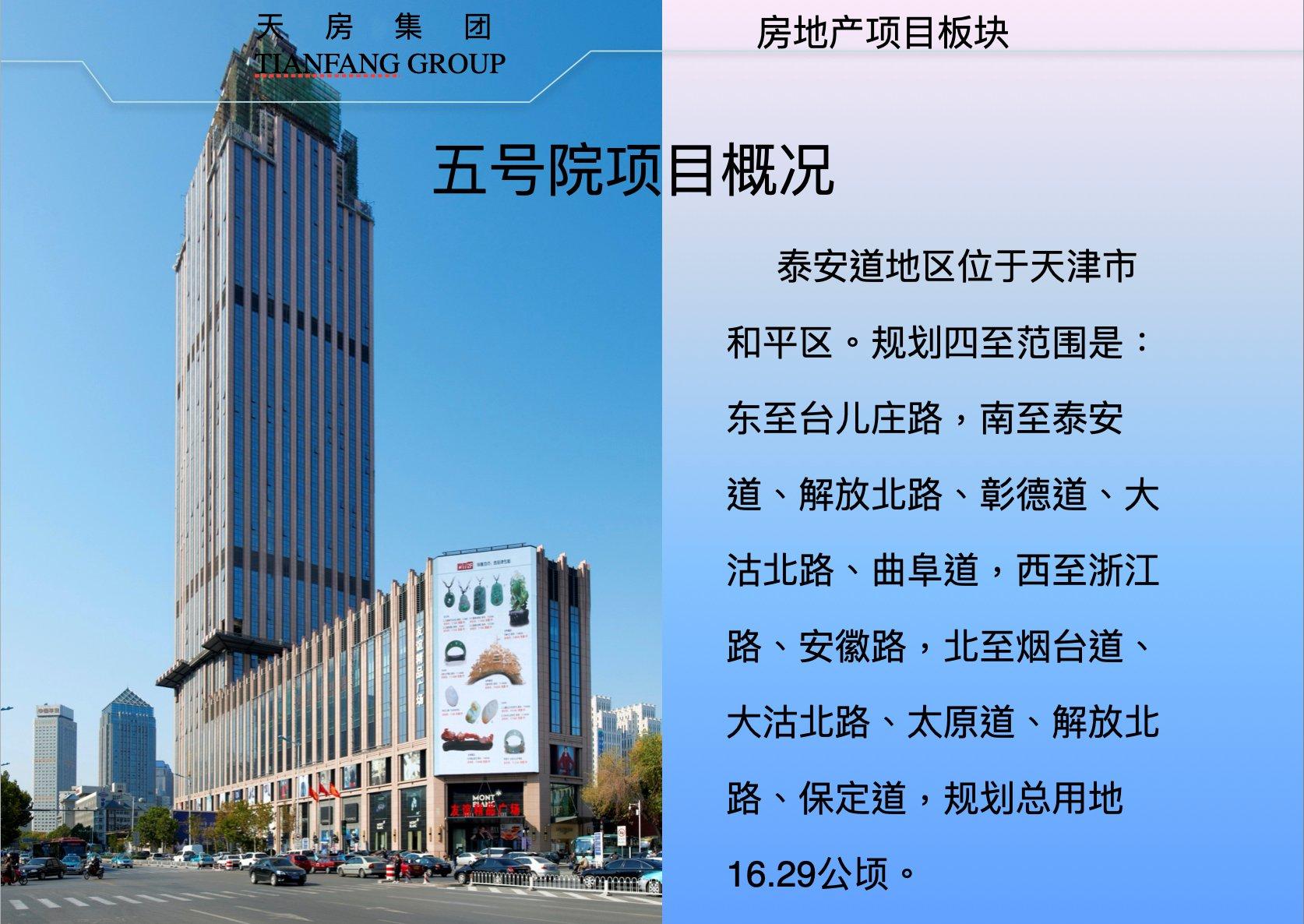 天津又一大型國企——天房集團被爆出約2000億的債務危機。(受訪者提供)