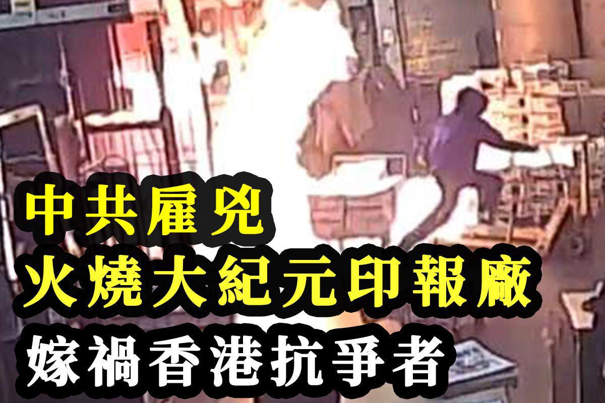 香港《大紀元》印刷廠被縱火,「歹徒穿黑衣戴口罩假扮勇武」。(影片截圖)