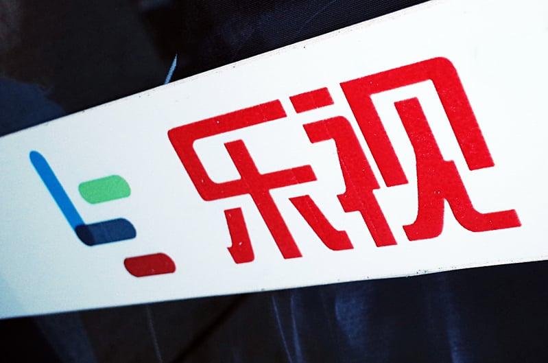 樂視網去年虧損超百億 面臨退市