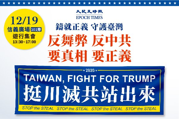 《大紀元時報》將在12月19日(周六)於台北市舉辦「反舞弊 反中共 要真相 要正義」「挺特滅共站出來」大遊行。(大紀元製圖)