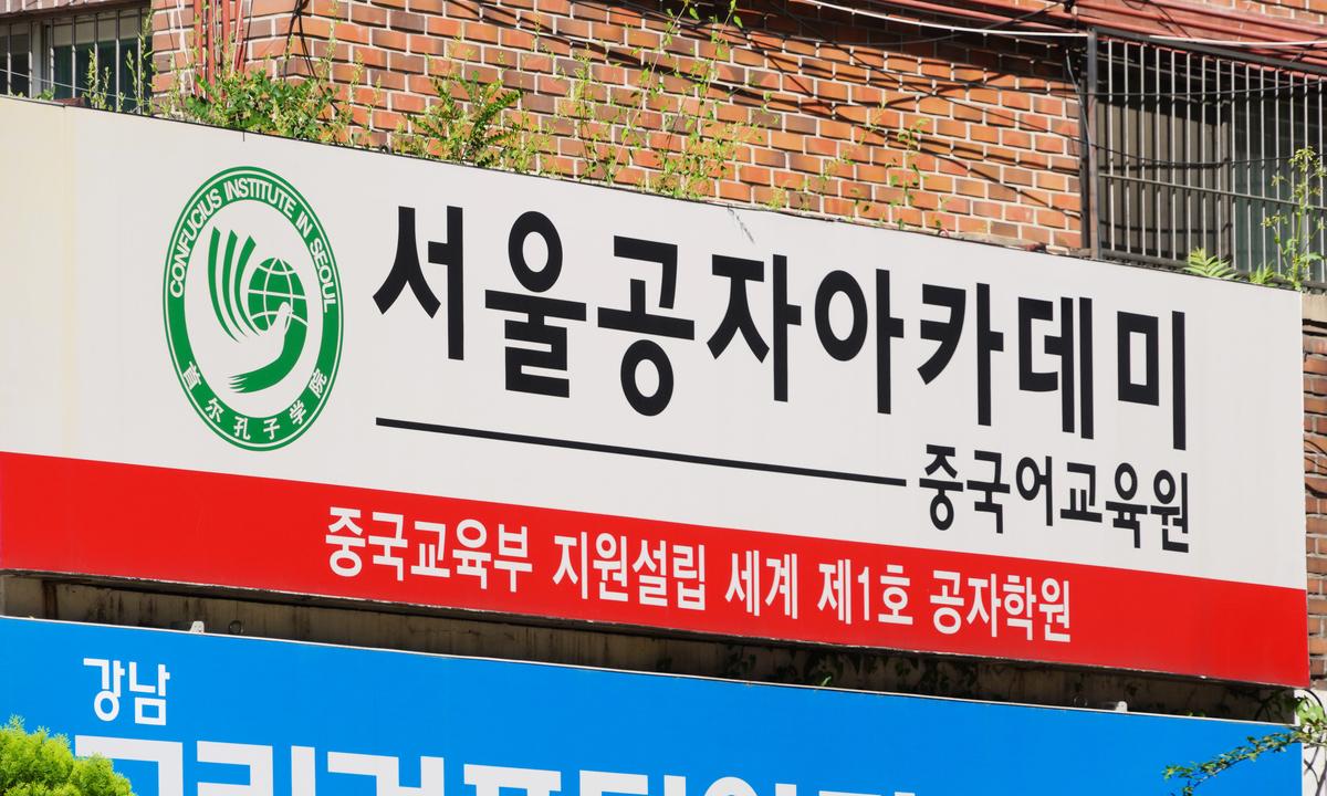 位於南韓江南的全球第一家孔子學院「首爾孔子學院」。(李裕貞/大紀元)