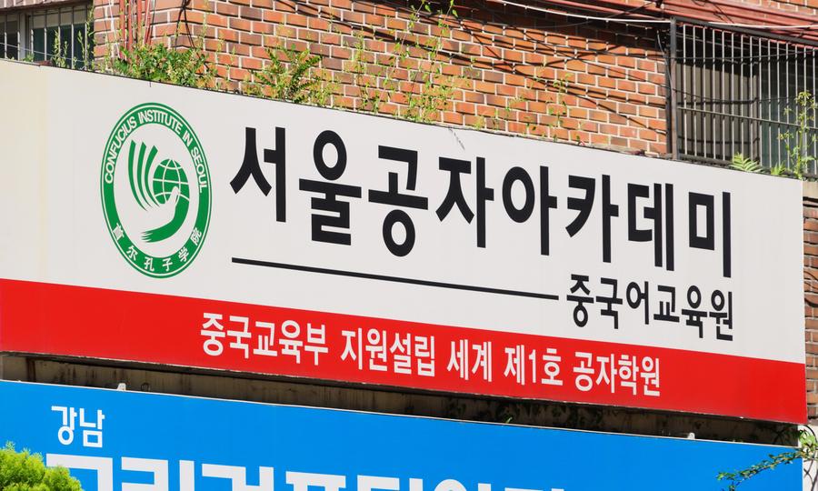 南韓市民團體促關閉全球首家孔子學院