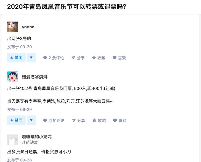 青島在染疫案例附近辦音樂節 千餘觀眾參與