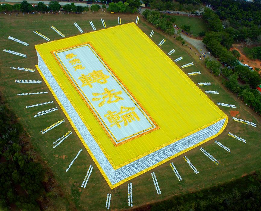數千名台灣法輪功學員排字,組成巨型《轉法輪》書形。(大紀元)