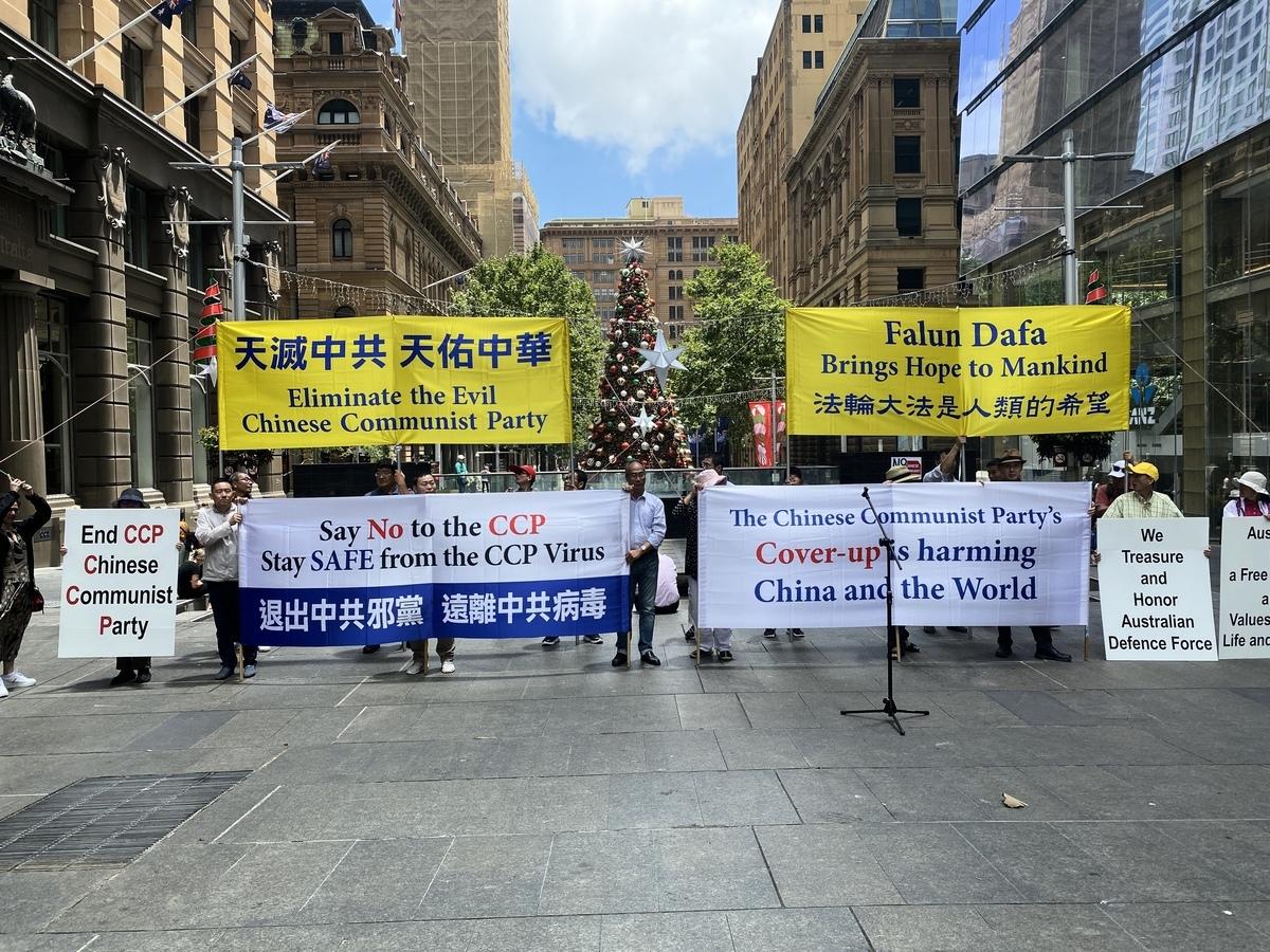 2020年12月10日,在第70屆國際人權日之際,澳洲退黨服務中心在悉尼市中心馬丁廣場舉辦集會,拒絕中共滲透,呼籲終結中共。(李睿/大紀元)