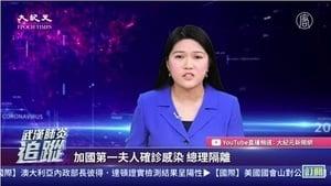 【直播】3.13中共肺炎追蹤:發言人甩鍋引爆輿論