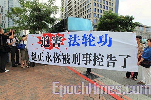 2010年9月14日,趙正永在台灣受到法輪功學員抗議。(宋碧龍/大紀元)