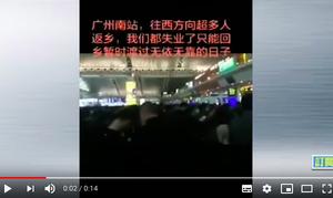 【現場影片】失業返鄉潮 廣州南站人頭攢動
