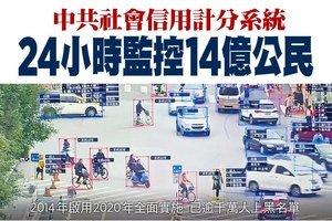 中共推蘇城文明碼惹議 被指侵華日軍良民證
