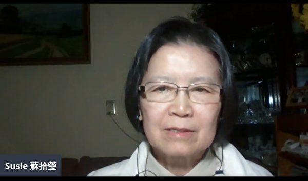 7月1日晚,澳洲多家團體聯合舉辦了「天下圍共 百年送終」主題的網絡集會。台灣資深媒體人蘇拾瑩在集會上發言。(網絡會議影片截圖)