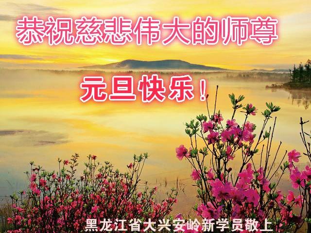2019年新年來臨,大陸法輪功學員恭祝李洪志師父新年快樂。(明慧網提供)