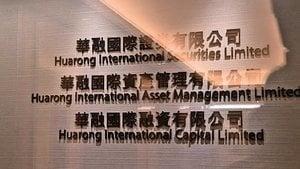 傳央行千億助華融 專家:國企違約或更常見