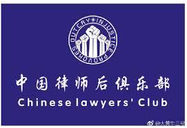 大陸遭到官方打壓的部份維權律師成立了律師後俱樂部,遭警方上門宣佈取締。(知情者提供)
