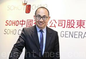 潘石屹賣SOHO中國 黑石斥資30億美元收購