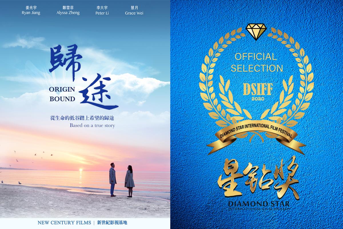 由新世紀影視基地製作的故事長片《歸途》入圍的馬來西亞「星鑽獎」。(新世紀影視基地提供)
