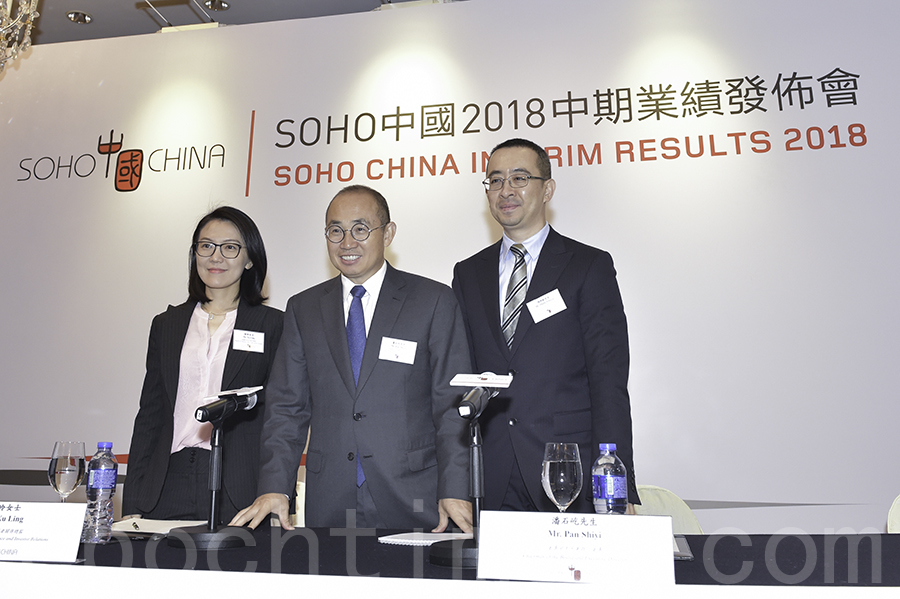 SOHO中國金融與投資關係總監徐玲(左)、董事會主席兼執行董事潘石屹(中)、財務副總裁張映銳(右)。(郭威利/大紀元)
