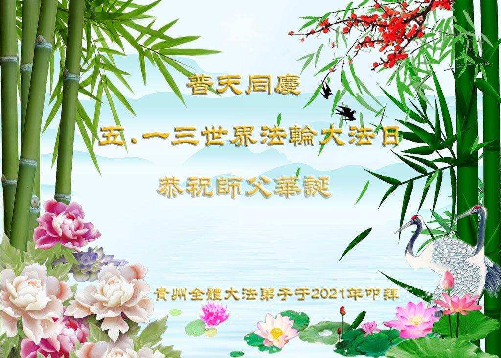 大陸法輪功學員恭祝李洪志師父生日快樂,並祝賀世界法輪大法日。(明慧網)