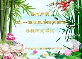 中國三十省各行業法輪功學員同慶大法日