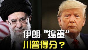 【熱點互動】伊朗放空槍 特朗普得分 中共失望?