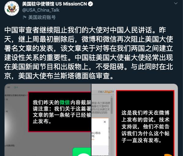 美國駐華使領館在微博、微信上再發佈美國駐華大使布蘭斯塔德署名文章,仍被阻止。(美國駐華使領館官方推特)