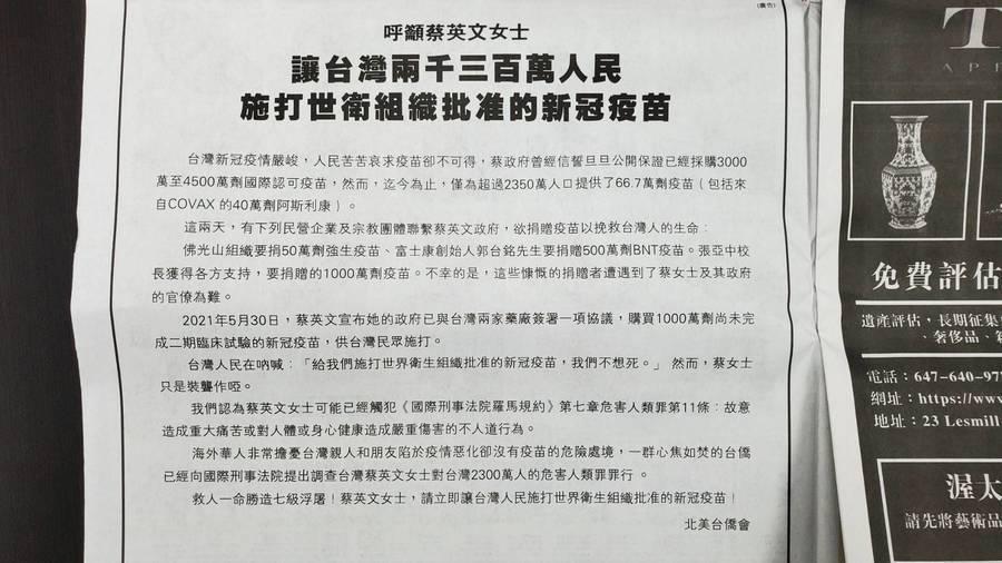 「北美台僑社」非台灣組織 加拿大學者揭中共大外宣