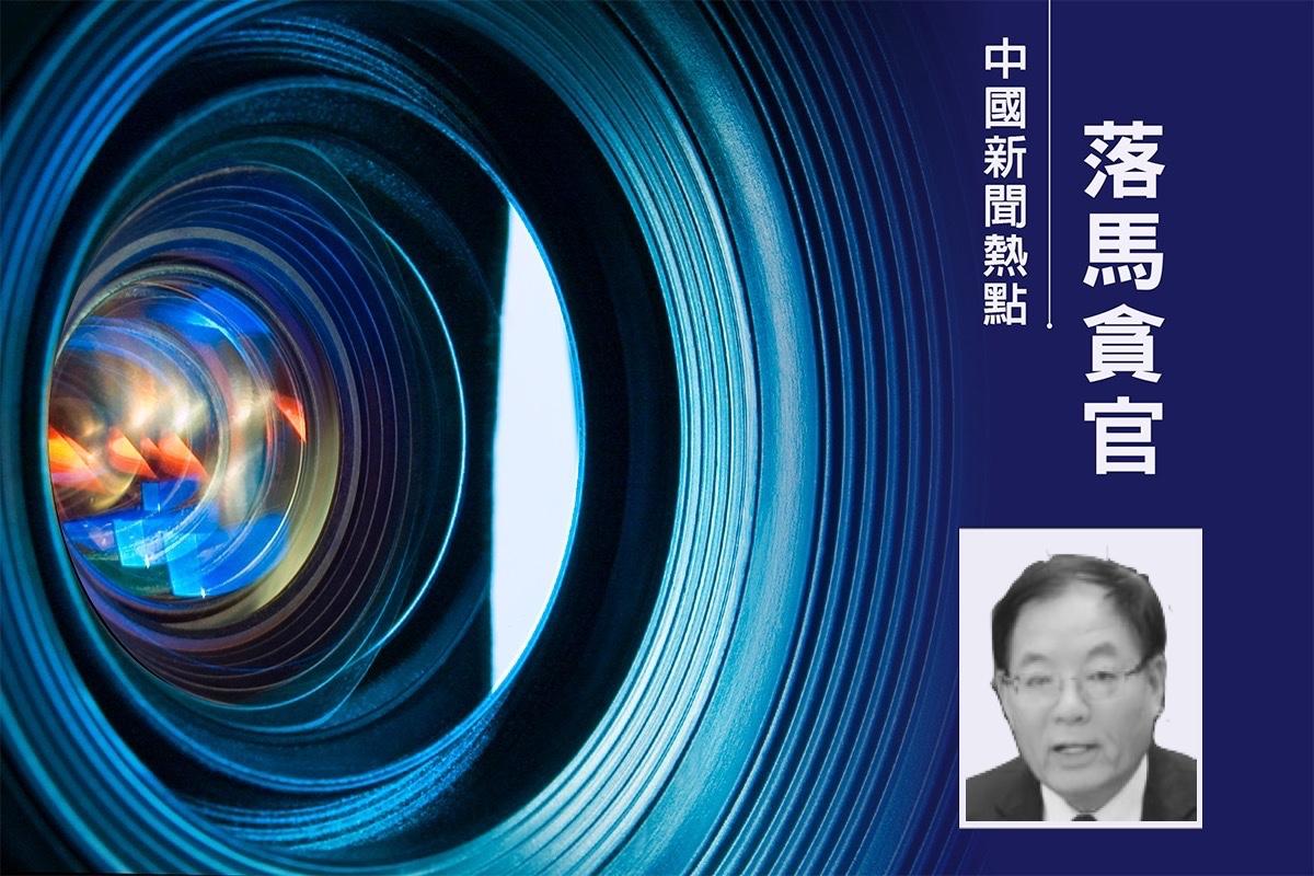 4月15日,中共天津市武清區法院前黨組書記、院長張林才被調查。(大紀元合成)