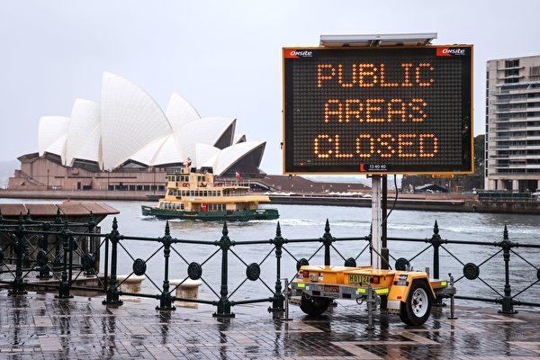 2020年12月31日,往年觀看悉尼跨年煙花秀的熱門地點悉尼環形碼頭附近已被關閉。(DAVID GRAY/AFP via Getty Images)