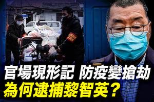 【十字路口】港警逮捕黎智英等人 有五大算計?