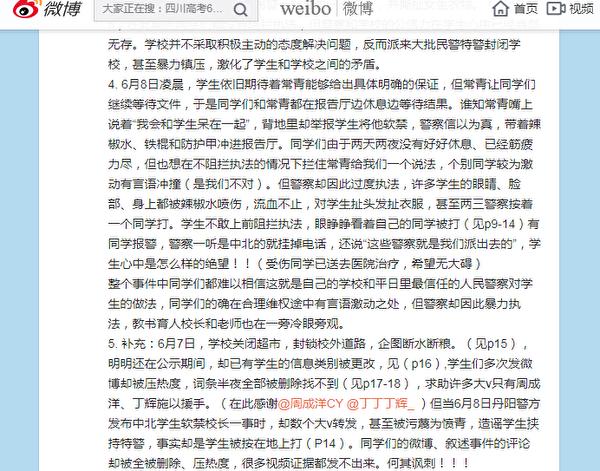 因當局要求獨立學院與職業高校合併轉設,江蘇和浙江爆發學潮。圖為一微博網友發長文說明情況,目前該網友的微博內容已經消失。(微博截圖)