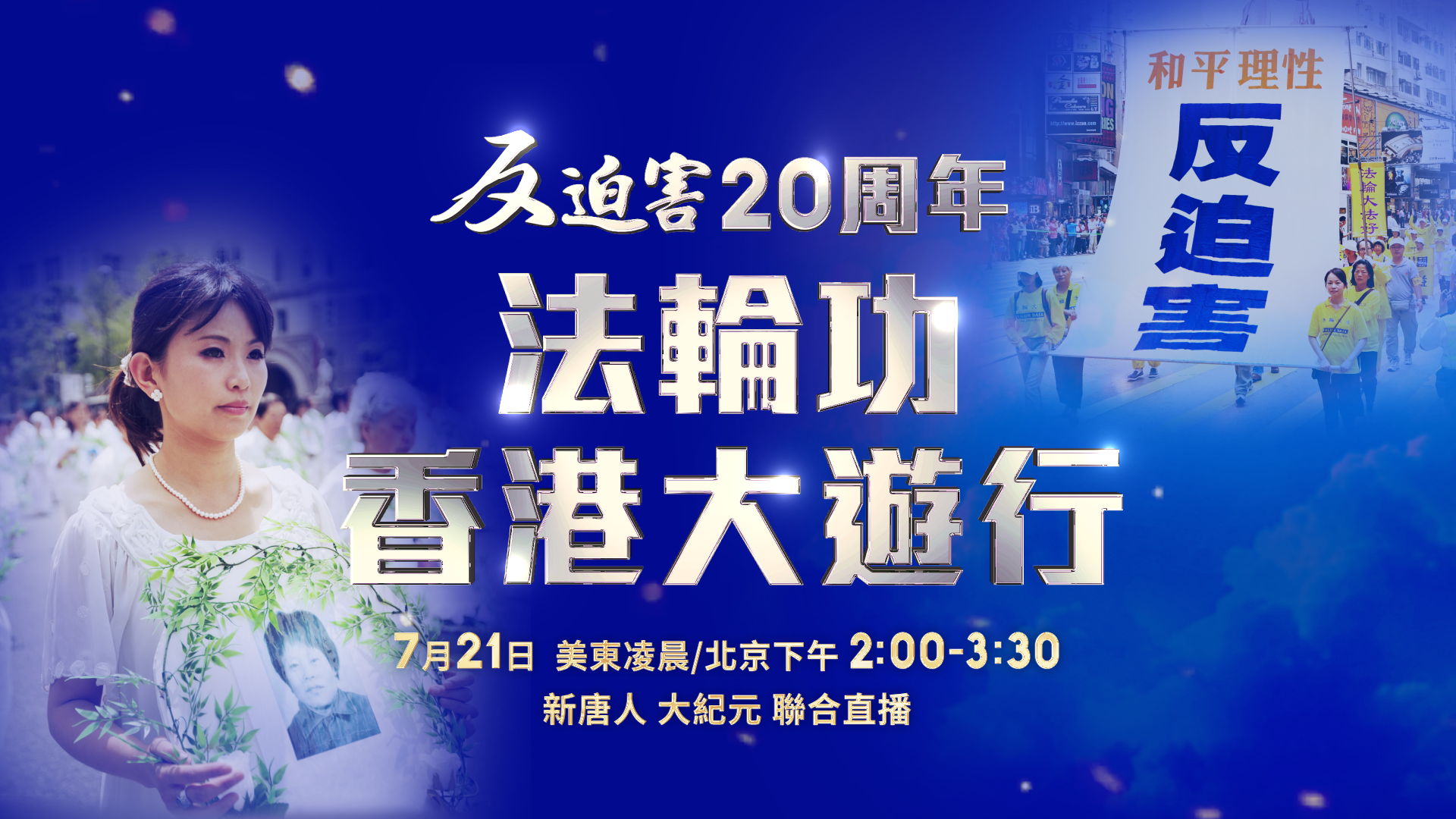 新唐人、《大紀元》聯合直播法輪功學員反迫害20周年香港大遊行。(新唐人製圖)