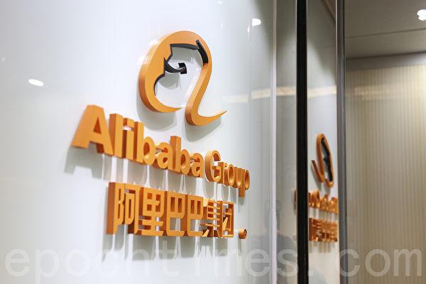 圖為阿里巴巴集團logo。(余鋼/大紀元)