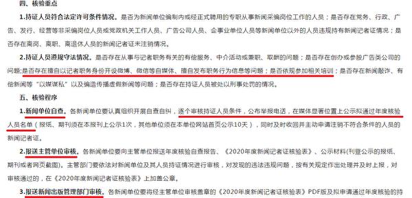 1月19日,中共國家新聞出版署發佈《關於開展2020年度新聞記者證核驗工作的通知》。(中共國家新聞出版署網站截圖)