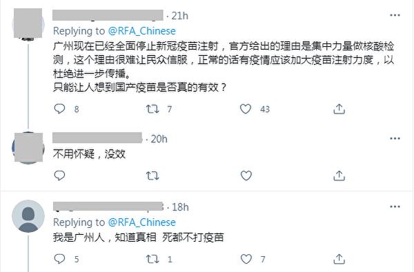 廣州疫情惡化,民眾質疑疫苗有效性。(推特截圖)