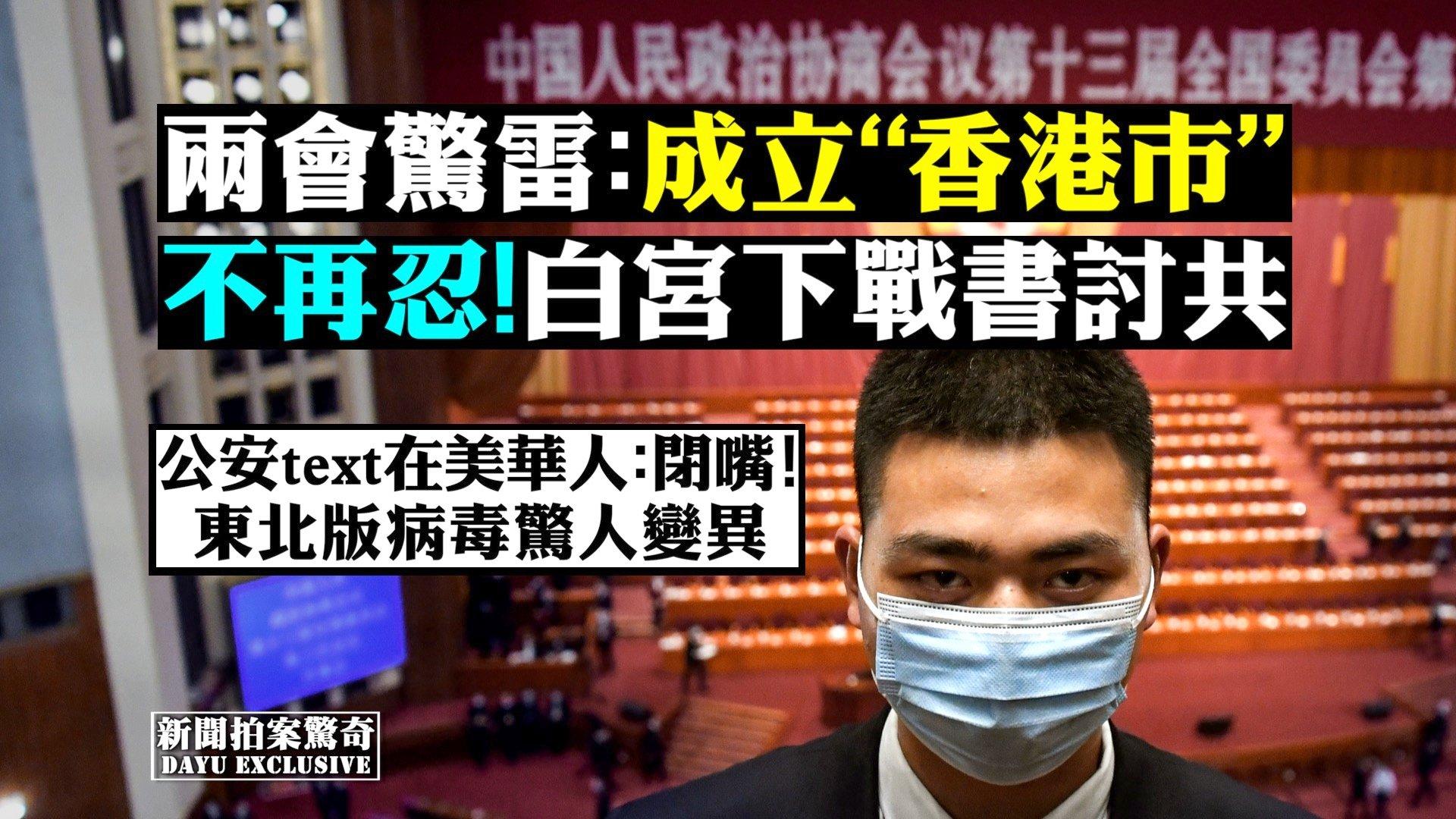 中共人大常委會將親自訂「香港國安法」要9月前完成,「國安法」將交港府強制執行,香港將全面一國一制,港人當晚上街抗議,更大抗爭潮將至,白宮向中共下「戰書」或正式拉開新冷戰序幕。(新唐人合成)