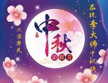 中秋節來臨之際,中國法輪功學員和民眾紛紛恭賀李洪志先生節日快樂。(明慧網)