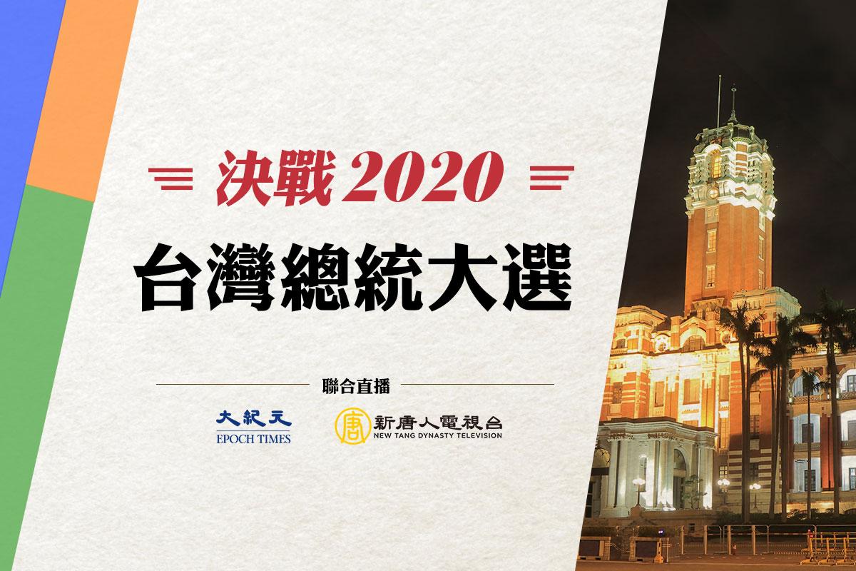 2020年1月10日和11日台灣大選選前之夜和開票之夜,新唐人和大紀元將做網絡直播。(大紀元)