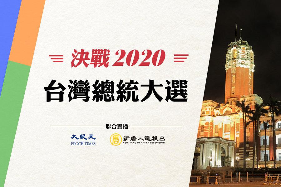 【直播】2020台灣大選 蔡英文高票連任 名家點評勝選關鍵