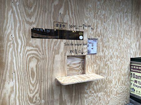 今年6月,面對暴力騷亂,華埠擺也街的雲尚米線將門面全用木板包起來,只剩下一個取餐洞口,餐館夥計只能從地下室進出。(大紀元資料圖)