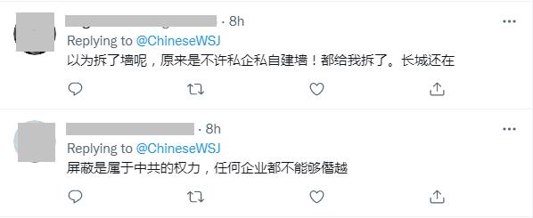 中共宣稱的「拆牆行動」引發民眾熱議。(推特截圖)