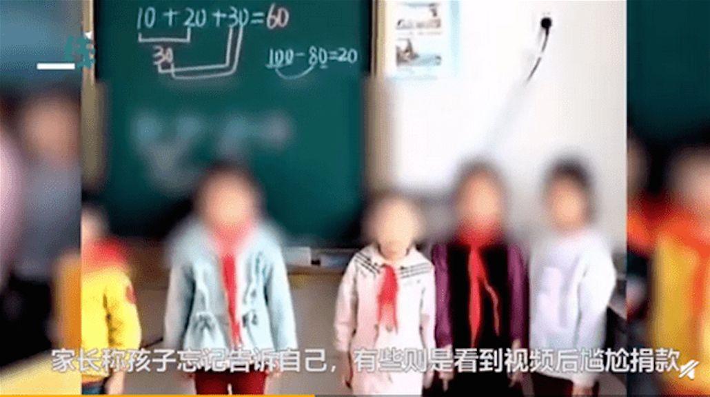 湖南學校逼捐 多名小學生未捐錢被老師拍片